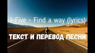 J Five Find A Way Lyrics текст и перевод песни