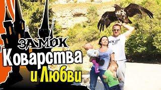 Замок коварства и любви в окрестностях Кисловодска. Самый вкусный нарзан на КМВ.