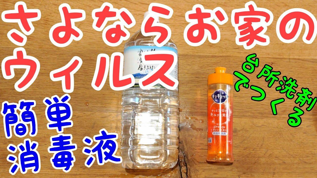 コロナ 食器 作り方 洗剤 用 界面活性剤の除菌剤の作り方!城島茂も動画で紹介しSARSの時も使われた