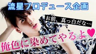 18/08/05 もぎたて関ジュース ジャニーズWEST ジャニスト ラジオ 文字起...