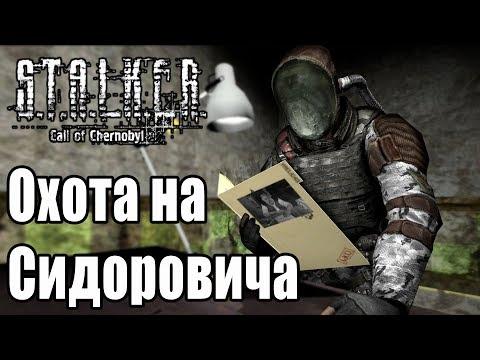 STALKER Call Of Chernobyl: Охота На Сидоровича! Мод На Открытый Мир!