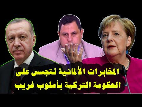 المخابرات الألمانية تتجسس على الحكومة التركية بأسلوب غريب