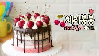 figcaption Cherry gradation cake, 체리쥬빌레 케이크 만들기! - 더스쿱