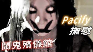 撫慰【Pacify】鬧鬼殯儀館 (恐怖遊戲)