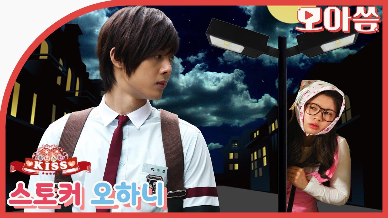 (SUB) Jung So-min(Oh Ha-ni) clings on to Kim Hyun-joong(Baek Seung-jo) in Naughty Kiss