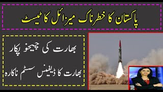 Successful ballistic missile test by Pakistan || Defence Group