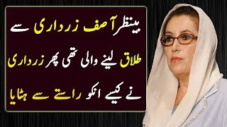 Benazir Bhutto and Asif Zardari Real Story | Infomatic
