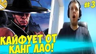 ПАПИЧ КАЙФУЕТ ОТ КАНГ ЛАО! #3 [Mortal Kombat 11]