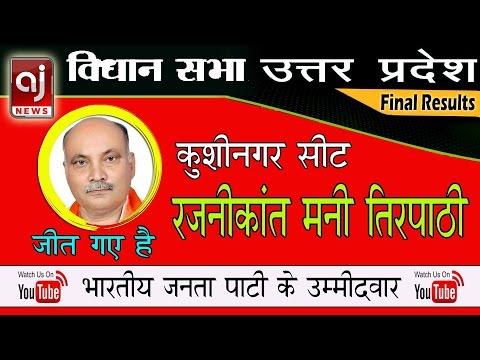 Rajnikant Mani Tripathi BJP Win Kushinagar Seat UP Vidhan Sabha Election Result 2017