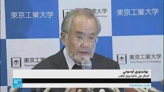 الياباني يوشينوري أوسومي يفوز بجائزة نوبل للطب للعام 2016