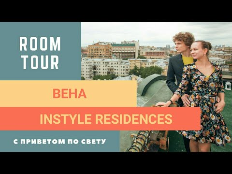 RoomTour Вена InStyle Residences