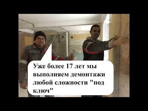 Демонтажная компания №1 в Запорожье   Demontag.zp.ua   Лучше Всех и Дешевле Всех