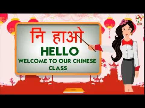 How to say HELLO in Chinese चाइनीस भाषा में हेल्लो कैसे बोलें part 1