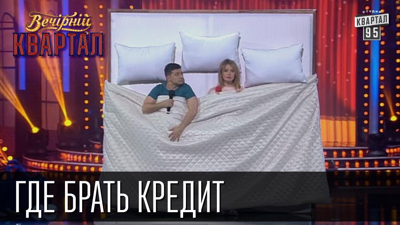 Новогодняя ипотека - где брать кредит | Вечерний Квартал 31.12.2015