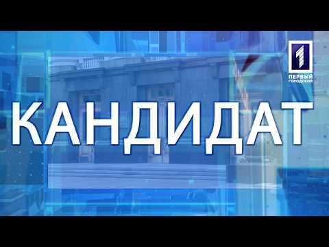 Первый Городской. Кривой Рог: Кандидат: Юлія Литвиненко (АНОНС)