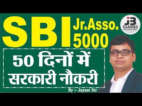 50 दिनों में सरकारी नौकरी | कैसे करे तैयारी | Exam Strategy | SBI Clerk Vacancy | Jr.Asso. 5000 post