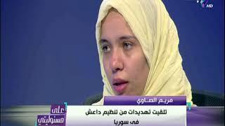 مريم الصاوي : تلقيت تهديدات من تنظيم داعش في سوريا