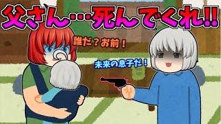 【ゆっくり茶番】父親を殺しに過去に行く!!