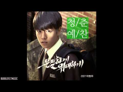 Lee Hyun Woo (이현우) - 청춘예찬 (An Ode To Youth) [Secretly Greatly OST]