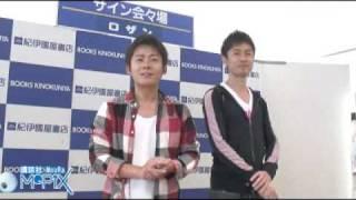 http://mopix.moura.jp/?p=1138 発売1週間で4万部突破!! ロザン・菅広...
