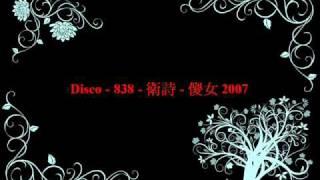 Disco - 838 - 衛詩 - 傻女