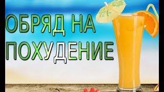 Проверенный обряд на стройность / Арина Ласка 18+