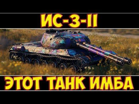 ИС-3-II - ЭТОТ ТАНК ИМБА