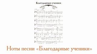 #01 Ноты песни БЛАГОДАРНЫЕ УЧЕНИКИ - впечатления
