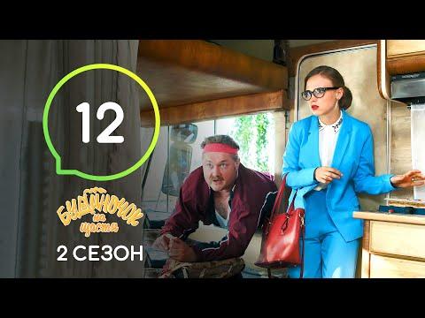 Сериал Будиночок на щастя 2 сезон. Серия 12 | Комедия 2020