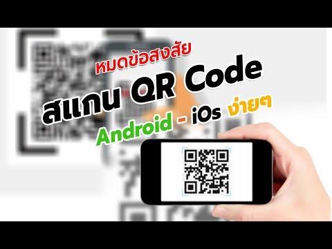วิธีสแกนคิวอาร์โค้ด QR Code Android  iOs ง่ายๆ  By indymanshop