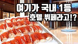 서울에서 가장 비싸다는 호텔 뷔페가 과연 제값을 할까요…