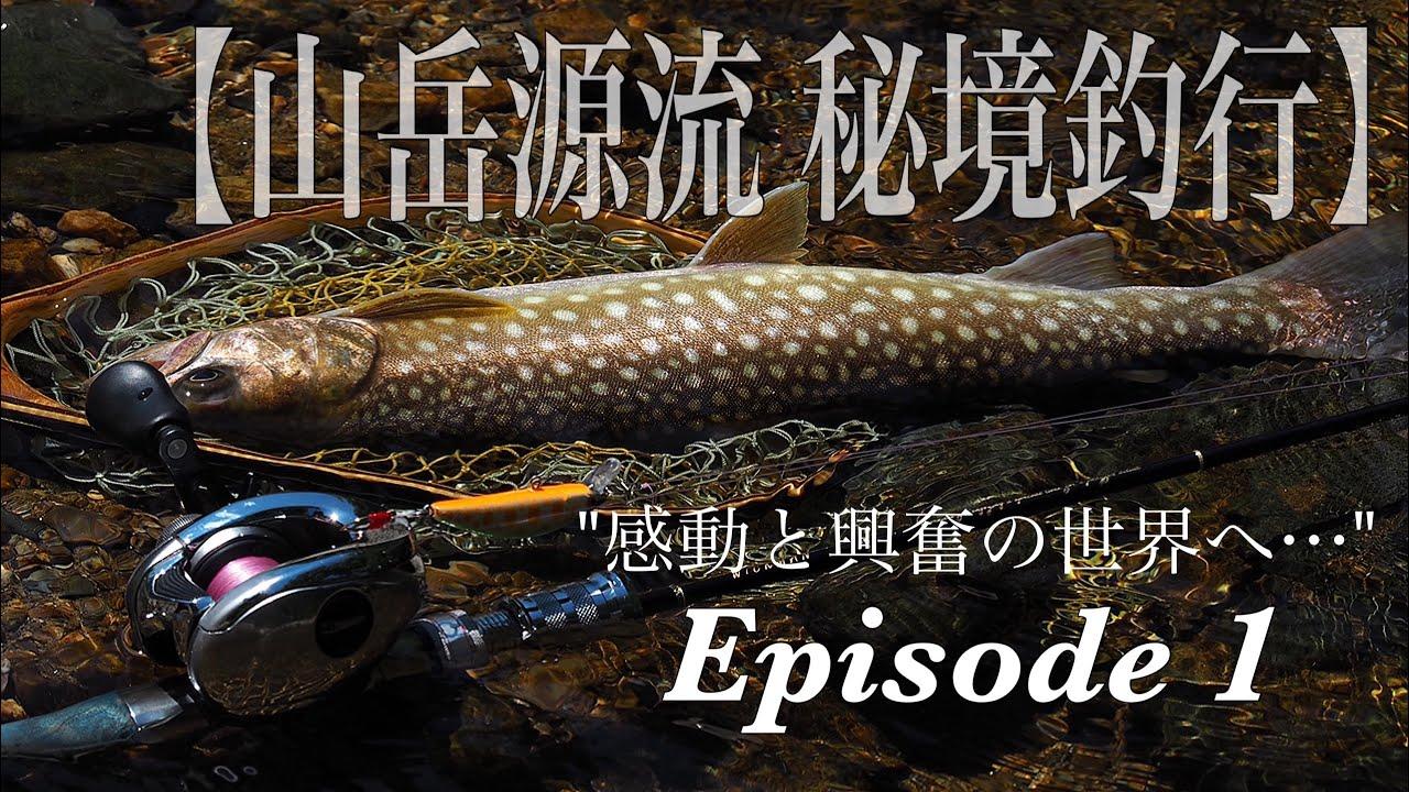 """【北海道】""""一泊二日ビバーク""""山岳秘境釣行!(Episode 1 )渓流ベイトフィネス!"""
