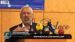 مصر العربية |  الغنوشي يدعو الأطراف الليبية إلى حقن الدماء والوحدة الوطنية
