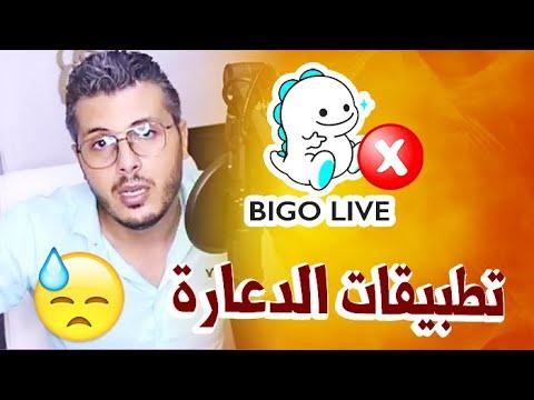أمين رغيب : تحذيــ ــر من تطبيقات الشاط مثل تطبيق Bigo Live (رسالة إلى رئيس الحكومة)