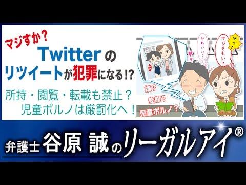 マジすか?Twitterのリツイートが犯罪になる!? 【弁護士法律解説】