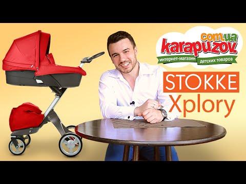 Stokke Xplory - видео обзор детской коляски 2 в 1 от Karapuzov.com.ua (Стокке Эксплори)