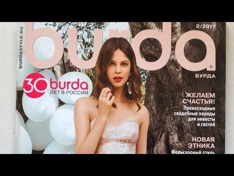 Журнал бурда моден Июнь 6 2017 смотреть онлайн