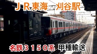 【名鉄】【JR東海】3150系甲種輸送刈谷駅通過