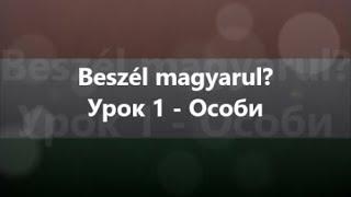 Угорська мова: Урок 1 - Особи