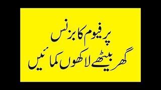 Business Idea In Pakistan | Perfume Business | Earn 50K in Pakistan...