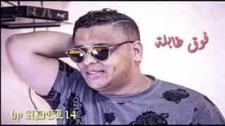 cheb mourad   foug tabla 2017 قنبلة الشابة مراد