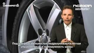 Видео обзор зимней шины Nokian Hakkapeliitta 7(Тест и технические особенности зимней шины Nokian Hakkapeliitta 7 ______ Интернет-магазин Шинмаркет: http://www.shinmar.ru Шинмар..., 2014-03-09T14:50:36.000Z)