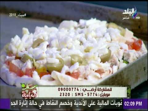 صورة  طريقة عمل البيتزا طريقة عمل بيتزا العيش الشامي مع الشيف هالة فهمي طريقة عمل البيتزا من يوتيوب