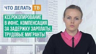 видео Компенсация за задержку зарплаты