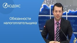 Обязанности налогоплательщика(, 2013-11-20T16:02:24.000Z)