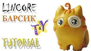 Рыжий кот Барсик Линкор эмодзи из пластилина Туториал Lincore Cat emoji Tutorial