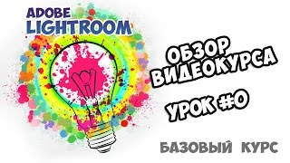 Lightroom - Базовый курс с самого начала (обзорное видео)