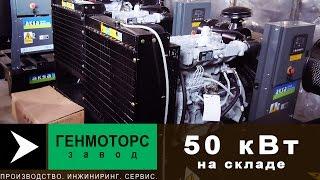 Генераторы 50 кВт на складе. Обзор. Характеристики.