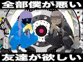 [#011] 九十九音夢 / 全部僕が悪い 〜A Friend〜 (Radio Edit)
