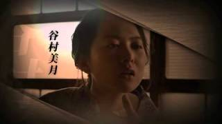 映画『BUNGO -ささやかな欲望-』予告編 三津谷葉子 検索動画 8